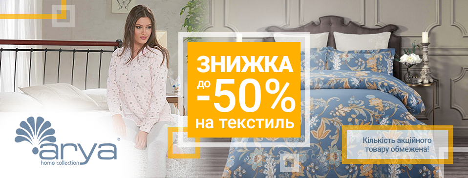 Скидки до -50% на текстиль ТМ Arya!