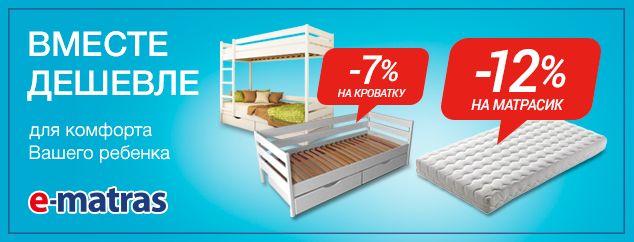 -7% на детскую кровать, -12% на матрасик