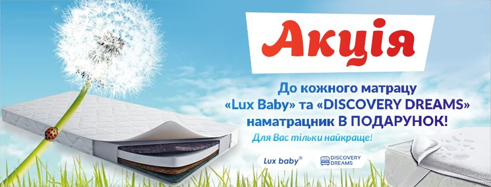 Подарок от ТМ Lux Baby!