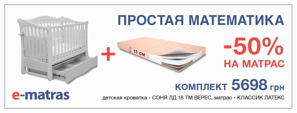 Простая математика: кроватка +матрас = -50%