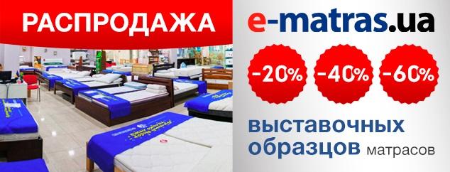 Распродажа! Матрасы с выставки -60%!