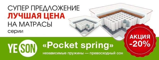 Pocket-ные матрасы TM Yeson -20%!