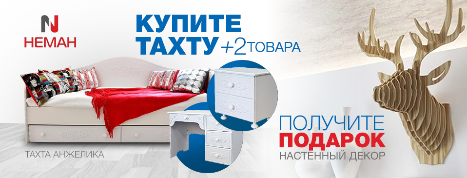 Вместе дешевле! Кровать+матрас -12%