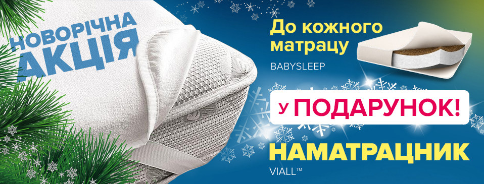 Подарочки под ёлочку от ТМ BabySleep!