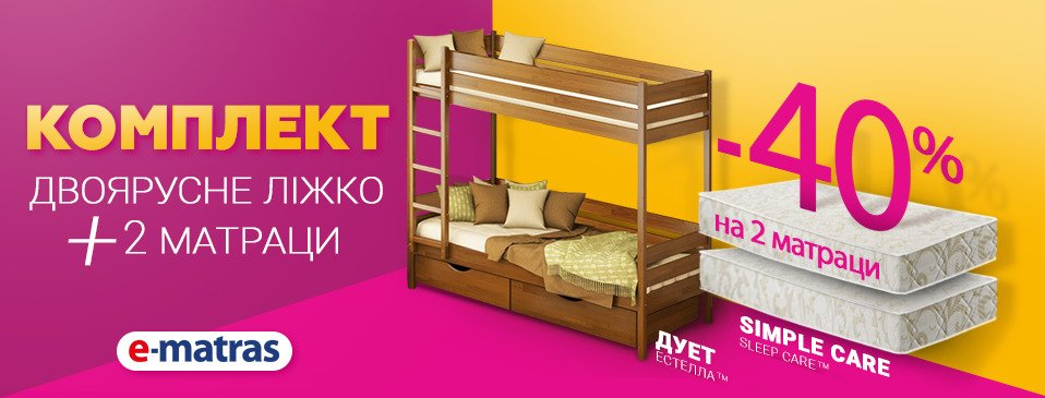 Покупайте двухъярусную кровать + 2 матраса* к ней и получайте скидку -40% на оба матраса!