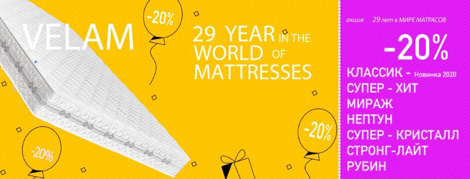 29 лет в мире матрасов Велам!