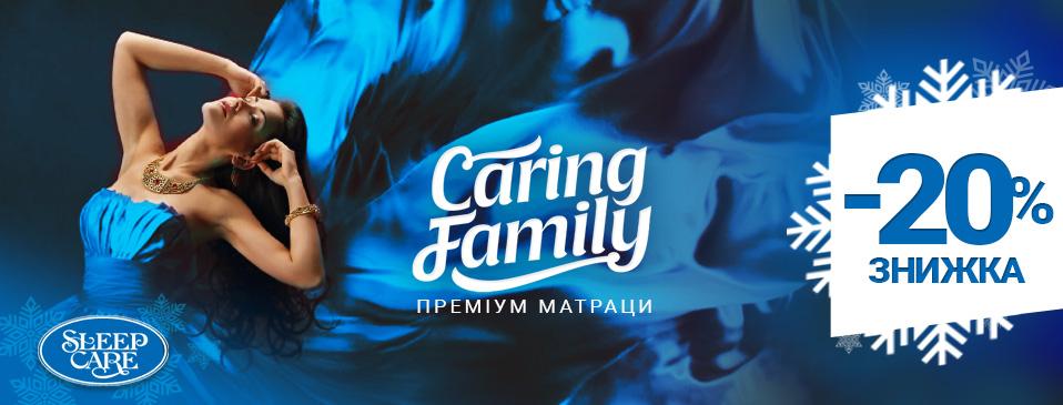 Скидка -20% на матрасы Caring Family