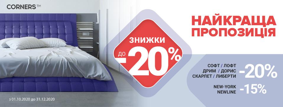 Знижки до -20% на ліжка TM Corners!