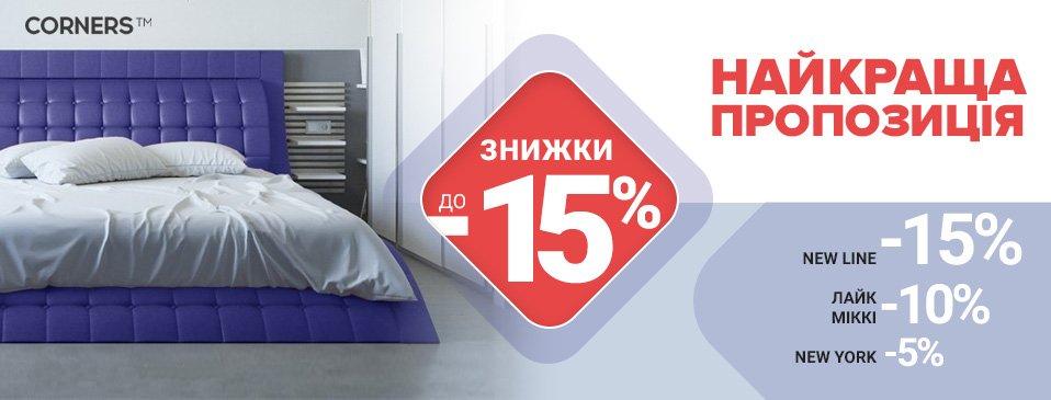 Скидки до -15% на кровати TM Corners