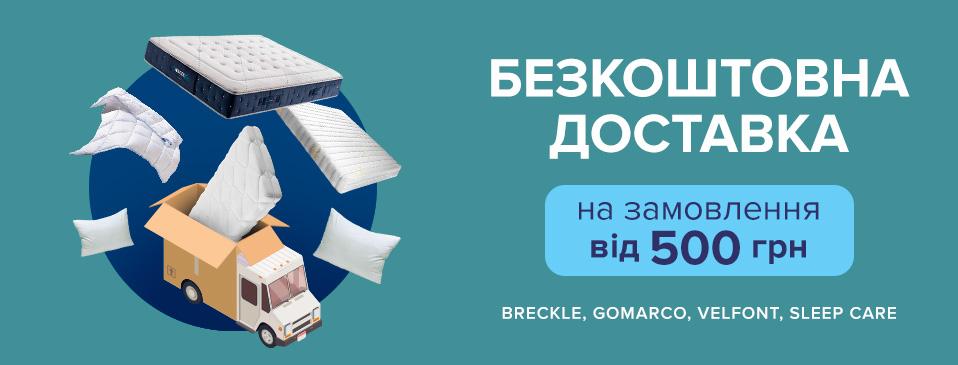 Доставляем бесплатно Sleep Care, Breckle, Gomarco, Velfont
