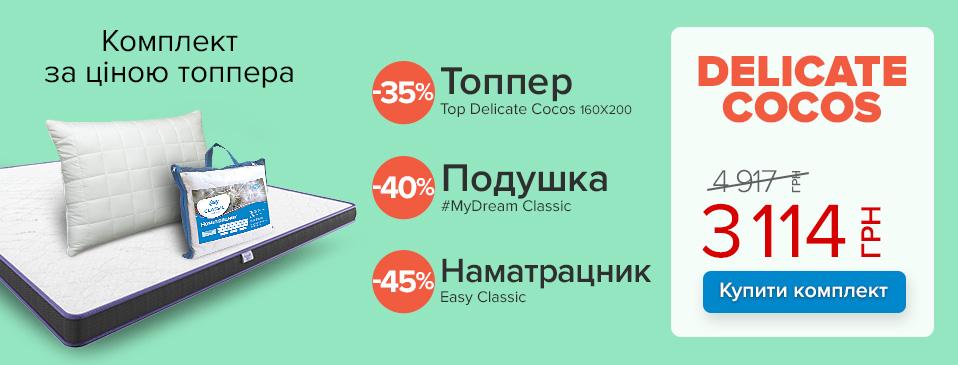 Комплект DELICATE COCOS: топпер 160х200 + подушка + наматрасник