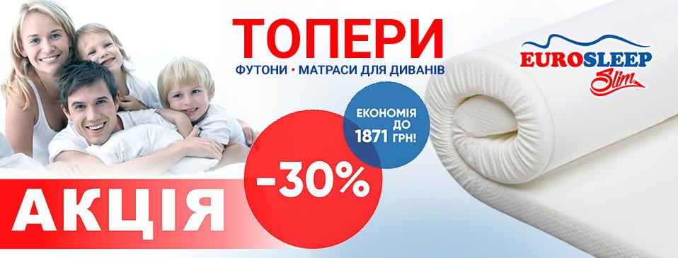 Скидка -30% на топперы серии Slim TM Eurosleep!