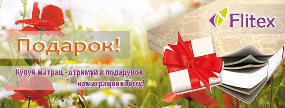 Наматрасник в подарок от TM Flitex!