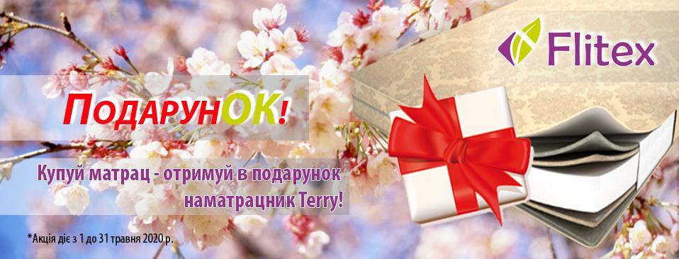 Подарок при покупке матраса ТМ Flitex