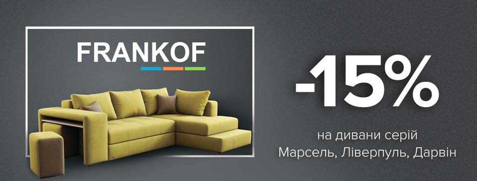Скидка -15% на мебель TM Frankof