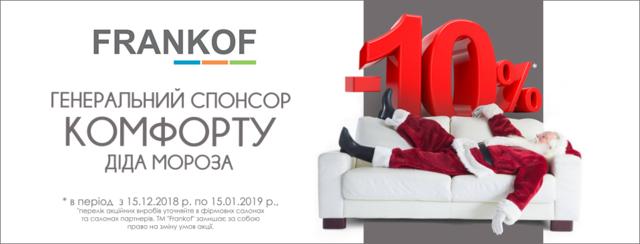 Скидка -10% на мягкую мебель ТМ FRANKOF