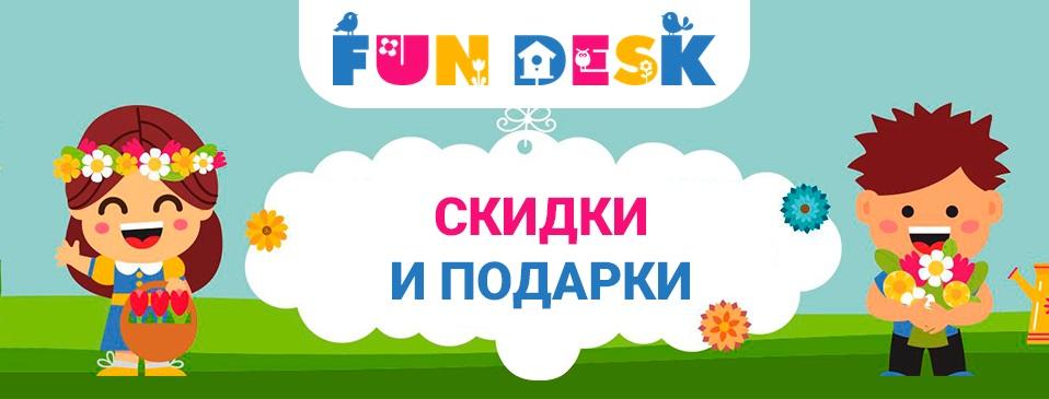 Акция от ТМ Fundesk!