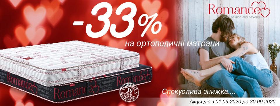Соблазнительная скидка до -33% от ТМ Romance!