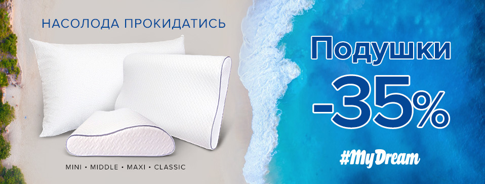 Скидка -35% на подушки #my dream!