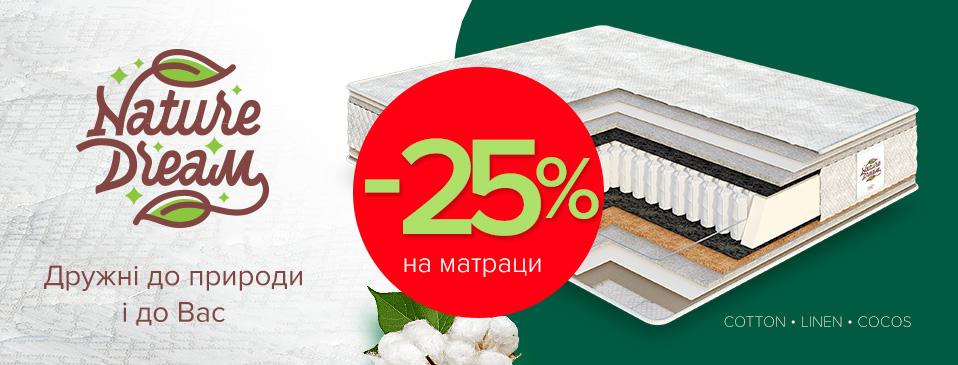 Скидка -25% на матрасы Nature Dream!