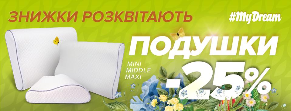 Скидка -25% на подушки #my dream