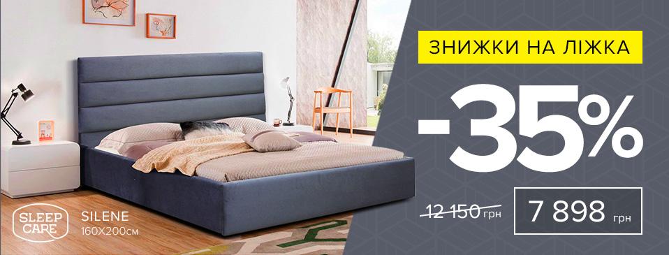 Скидка -35% на кровати ТМ Sleep Care