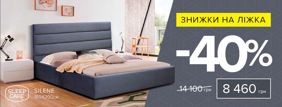 Знижка -40% на ліжка ТМ Sleep Care
