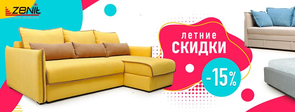 Cкидки -15% от ТМ Zenit