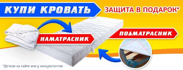 Купи кровать - наматрасник или подматрасник в подарок