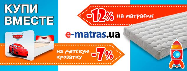 Детская кроватка -7% + матрасик -12% = двойная выгода