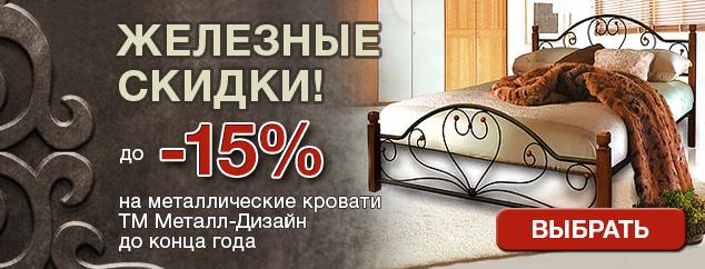 Металл-Дизайн -15%