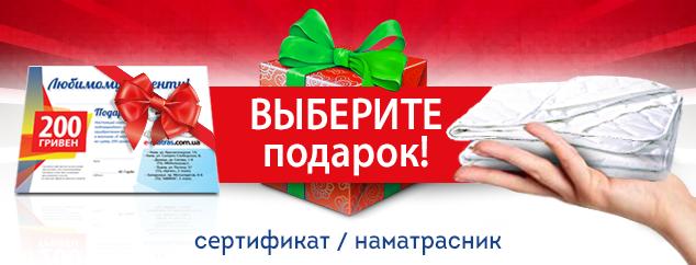 Выберите себе подарок!