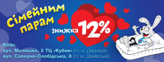 Семейным парам - скидки -12%!