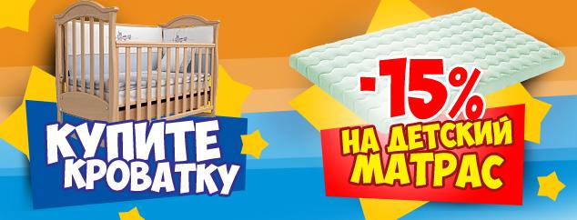 купите кроватку -15% на детский матрас