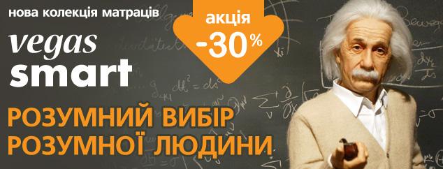 Скидка 30% на матрасы VEGAS SMART!