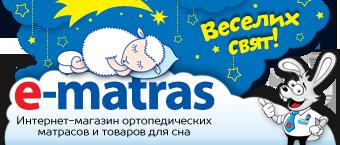 Ортопедические матрасы и аксессуары для сна - Интернет магазин E-matras