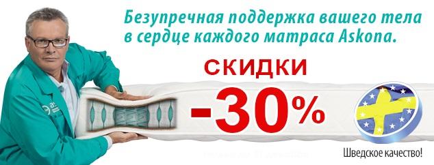 Аскона - -30%