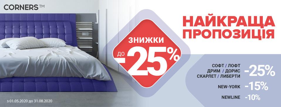 Знижки до -25% на ліжка TM Corners!