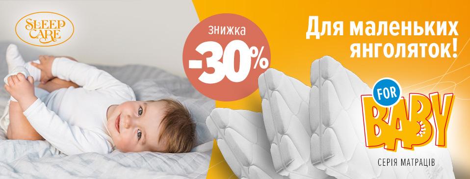 Знижка -30% на дитячі матраци ТМ Sleep Care!